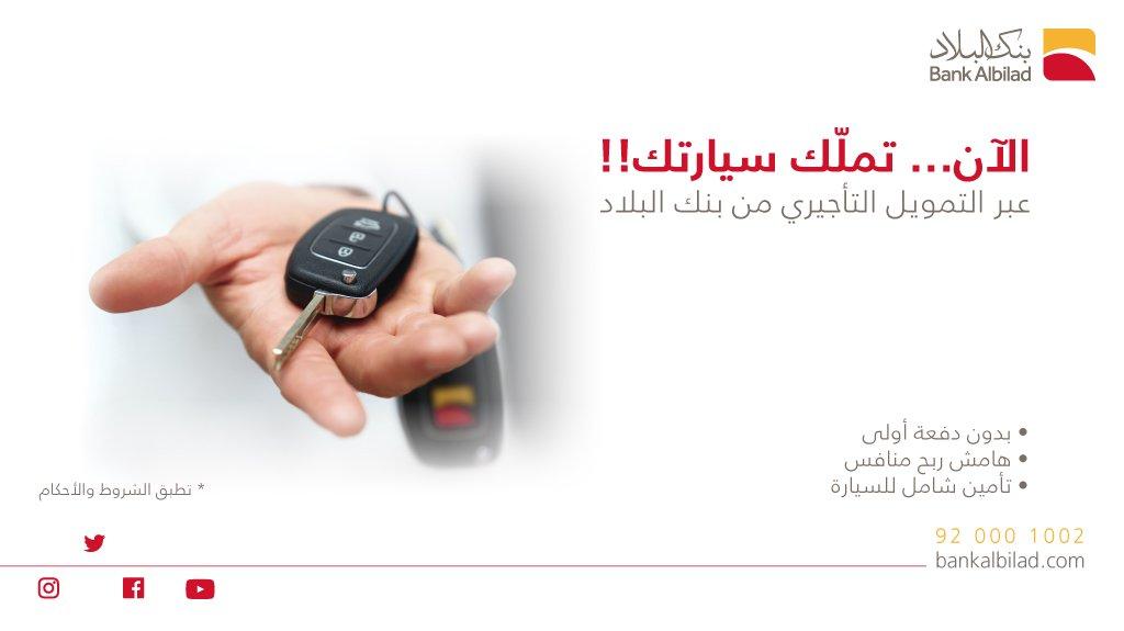 بنك البلاد Bank Albilad A Twitter الآن تمل ك سيارتك عبر التمويل التأجيري من بنك البلاد Https T Co Mawr0hfclo تمويل سيارة