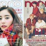 ノンノ1月号(11月20日発売)は新木優子が表紙の通常版、BTS(防弾少年団)が表紙の増刊の2タイプ…