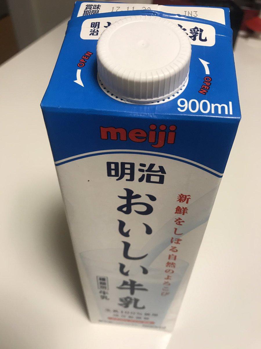 いつの間にか牛乳がキャップ式になっていて驚愕。