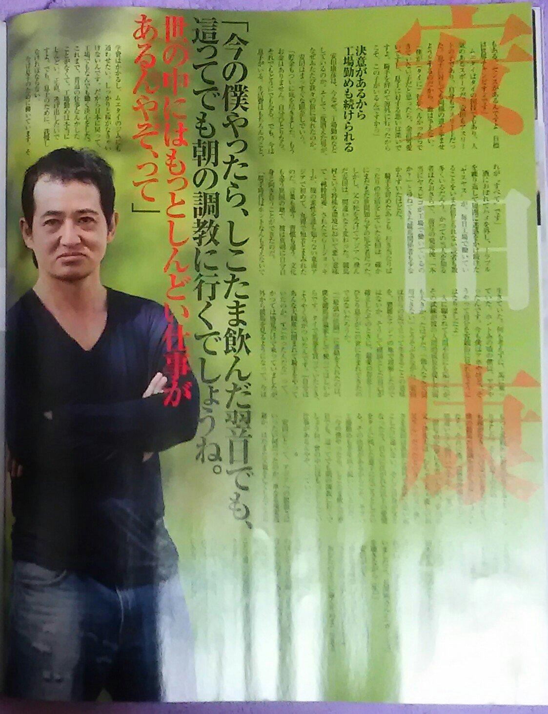 """Gakuちゃん Twitterren: """"あの安田康彦がまさか工場勤務してるとはな ..."""