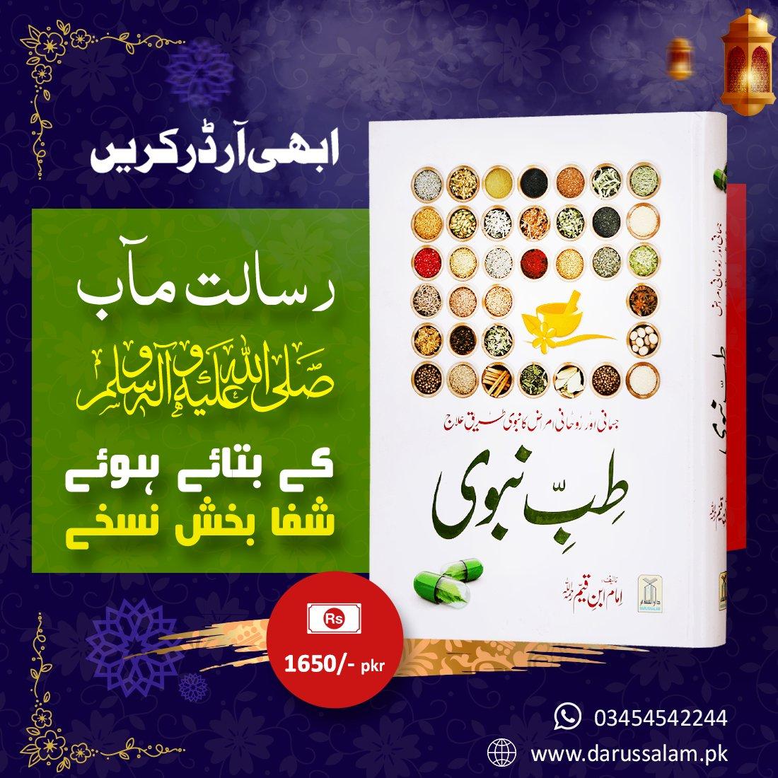 Tib-e-nabvi (pbuh) Pdf Book In Urdu