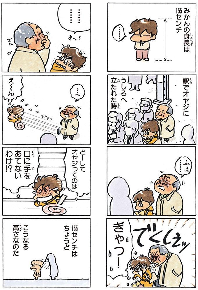 くしゃみは、口に手をあてて😬  #あたしンち (6巻no.15)#身長155cm