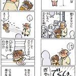 くしゃみは、口に手をあてて😬#あたしンち (6巻no.15)#身長155cm pic.twitter…