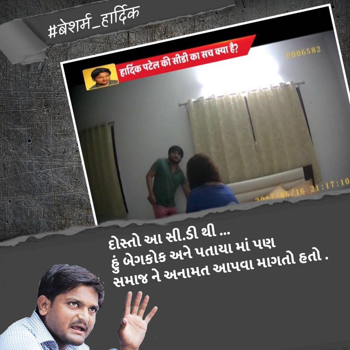 RT @iPankajShukla: Real truth of hardik patel. #HardikExposed https://t.co/SM6sdmABQb