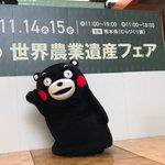 二子玉川ライズで行われている「熊本阿蘇〜未来につなげよう世界農業遺産フェア〜」に行ってきたモン☆ p…