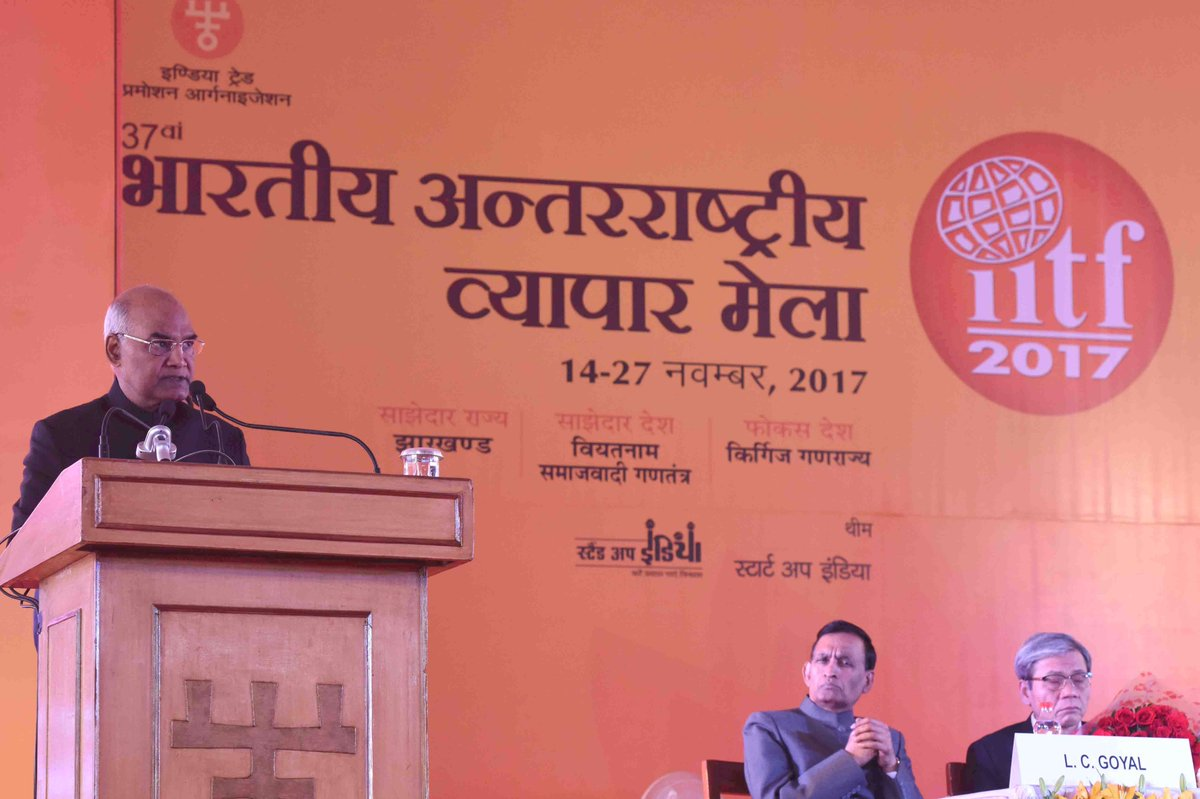 37th India International Trade Fair inaugurated at Delhi