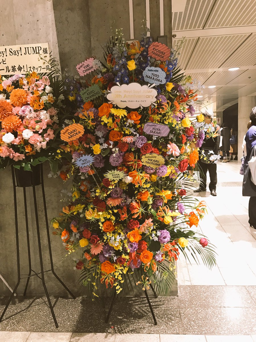 JUMPに届いたお花🌼!東京体育館