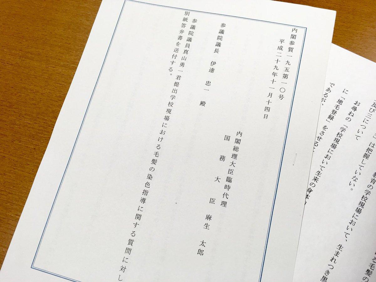 髪の黒染め問題で政府から答弁書が届きました。 大阪の府立高校の裁判は承知しているが、黒染めの指導や地…