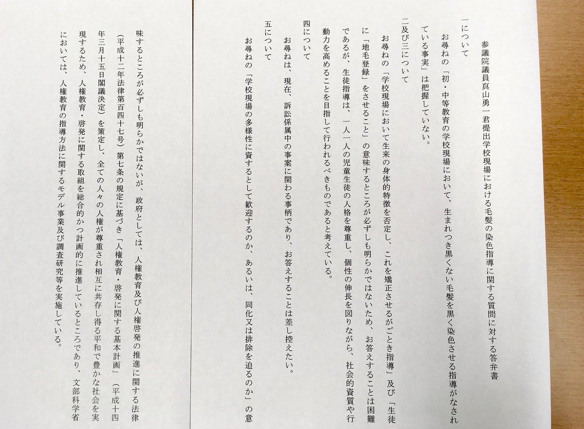 「髪の黒染め」、私の質問主意書に対する答弁書です。 これで全文ですが、ほとんど答えなし。 こども達に…