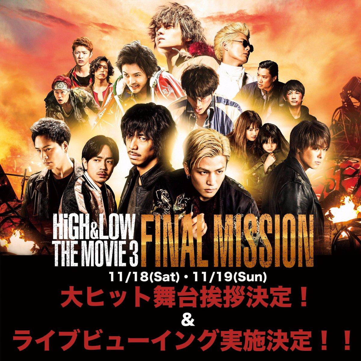 祝 大ヒット記念!「HiGH&LOW THE MOVIE 3 / FINAL MISSION」  1…