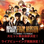 祝 大ヒット記念!「HiGH&LOW THE MOVIE 3 / FINAL MISSION…