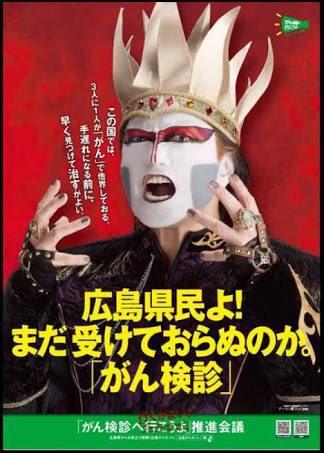 激化する閣下の主張ポスター!!!広島県民にがん検診をどうしても受けさせたいデーモン閣下www