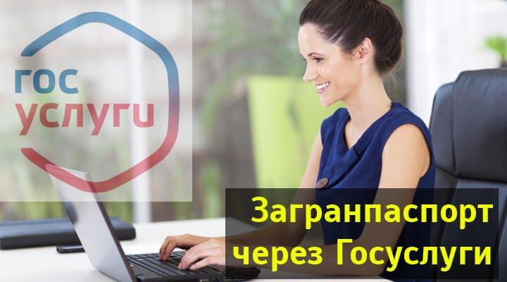 Загранпаспорт через госуслуги сроки изготовления 2017 город москва для ребенка