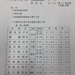 明日の加計学園疑惑審議の文部科学委員会のタイムスケジュールです。 pic.twitter.com/3…