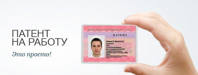 Патент для иностранных граждан в 2017 году срок действия