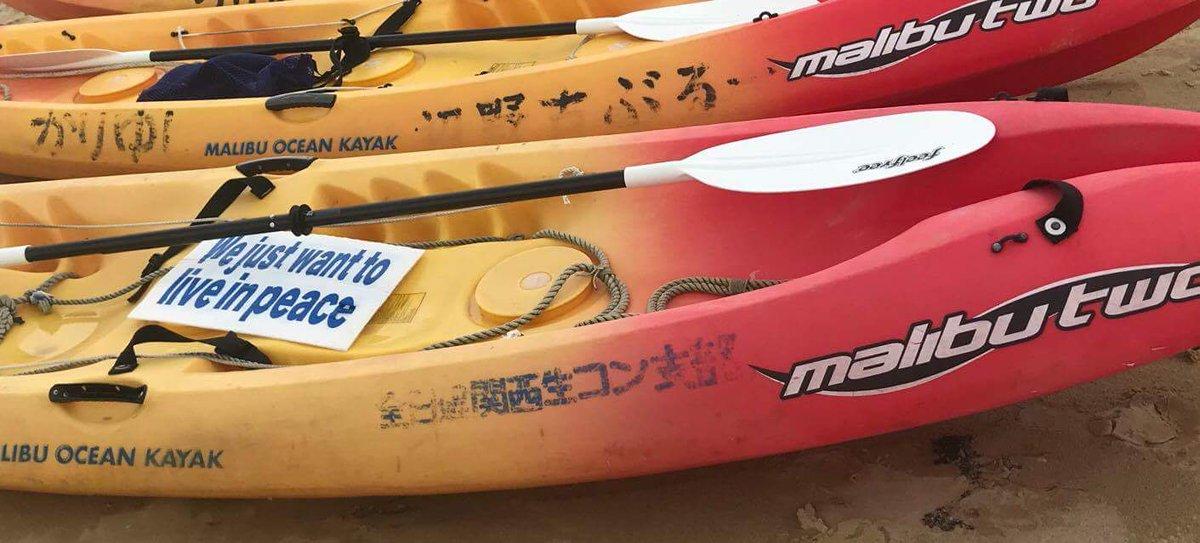 辺野古で海上妨害活動をしているボートに「関西生コン支部」の文字が。 どういうことでしょうか?辺野古の妨害活動を支援しているのか。それとも主体的に関わっているのでしょうか。 現地を視察した友人が送ってくれました。