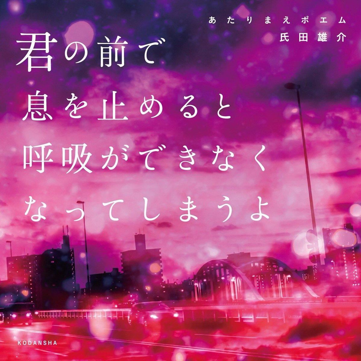 「あたりまえポエム」が最&高だから見て欲しい  buzzfeed.com/jp/asamitogi/…