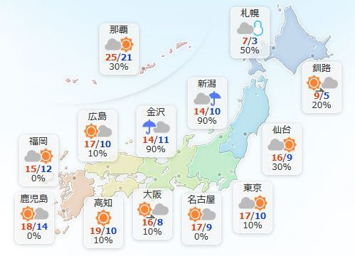 【11月15日(水)】北海道の日本海側は雪や雨で、局地的に雷が鳴りそうです。 東北の日本海側と北陸か…