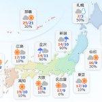 【11月15日(水)】北海道の日本海側は雪や雨で、局地的に雷が鳴りそうです。東北の日本海側と北陸から…
