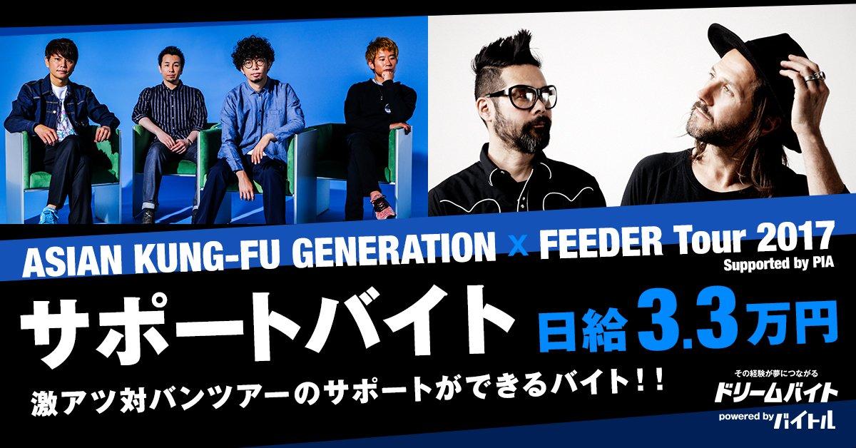 ドリームバイト新企画では・・・ ASIAN KUNG-FU GENERATION×FEEDER の初…