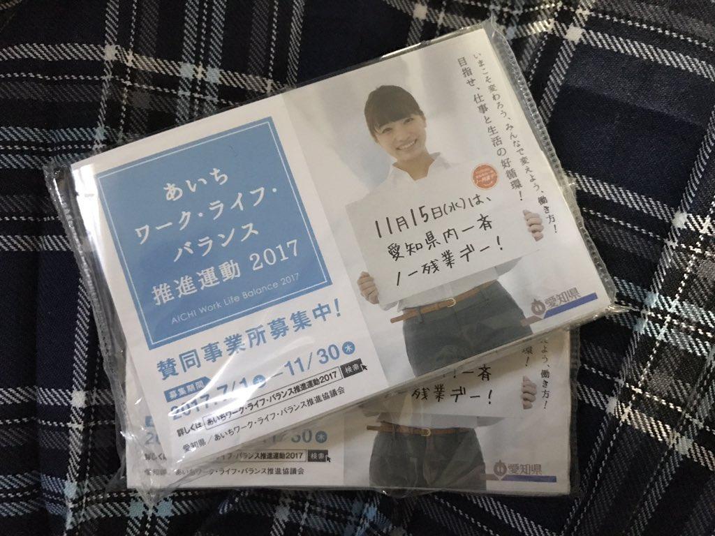 """""""愛知県内一斉ノー残業デー"""" 街頭啓発活動に参加させて頂きました。  すごく素敵…"""