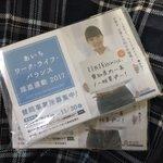 """""""愛知県内一斉ノー残業デー""""街頭啓発活動に参加させて頂きました。すごく素敵な取り組みだと思いました✨…"""