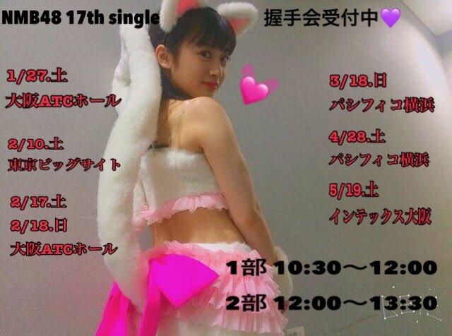 NMB48握手会  今日の12:00〜 受付開始です!💓  お話でキャッチボール しましょうね〜⚾︎…