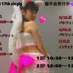NMB48握手会今日の12:00〜受付開始です!💓お話でキャッチボールしましょうね〜⚾︎⚾︎お待ちし…