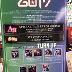 【GOT7】2nd Mini Album『TURN UP』発売記念スペシャルトークイベントが当たる抽…