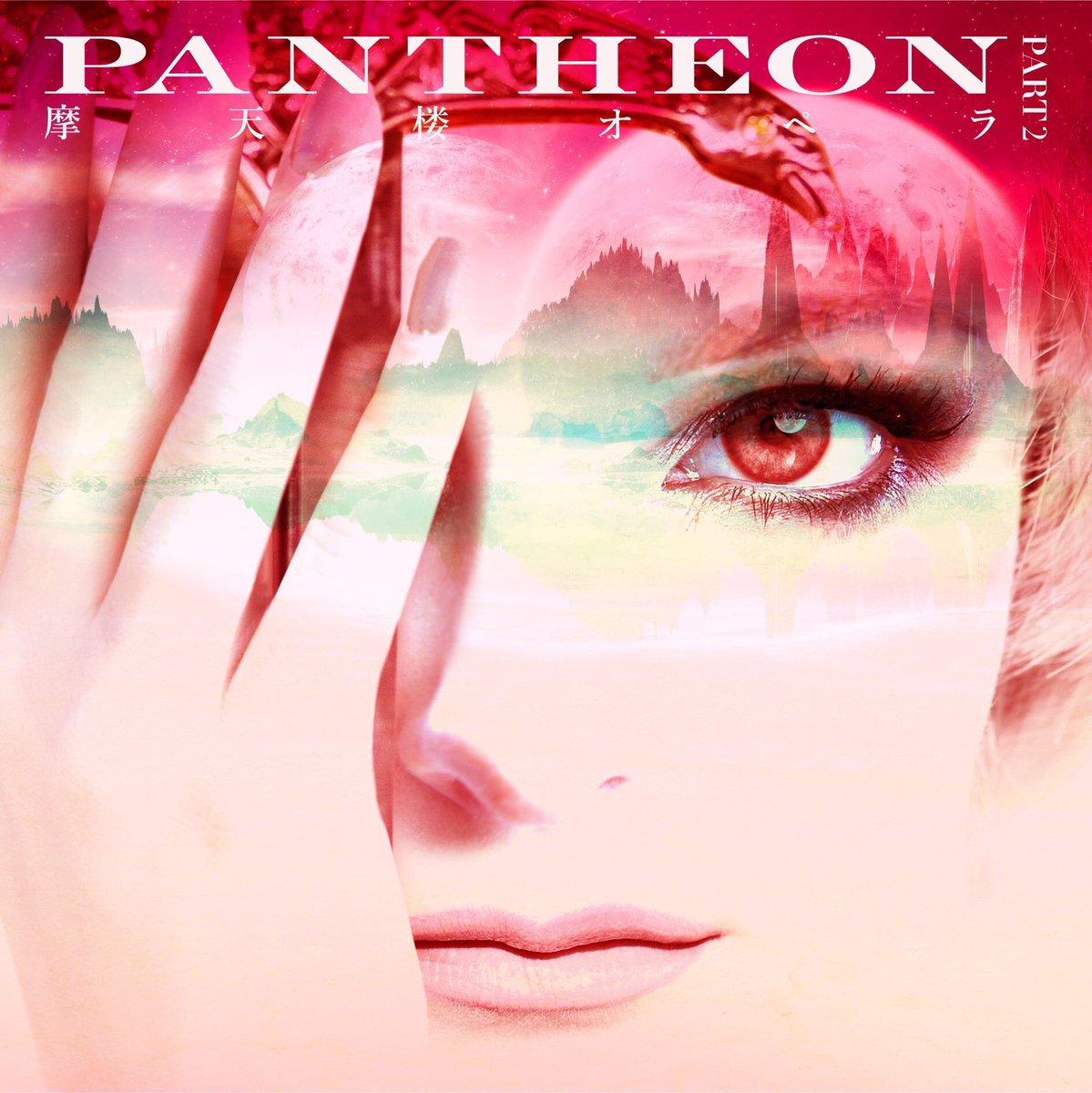 ニューアルバムPANTHEON-PART2-本日発売!!!!今年2枚目のフルアルバムは、前作PART…
