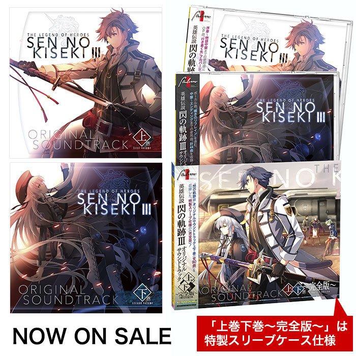 【本日発売】「英雄伝説 閃の軌跡Ⅲ オリジナルサウンドトラック」上巻・下巻・上下巻~完全版~(CD盤…