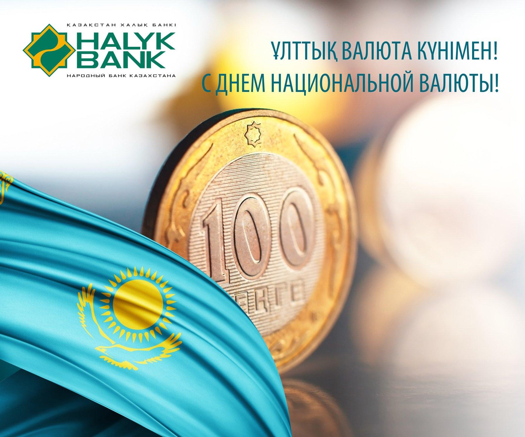 чашку нальем поздравления с днем национальной валюты выходе, остановиться