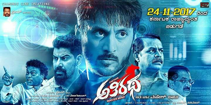Image result for Athiratha 2017 poster