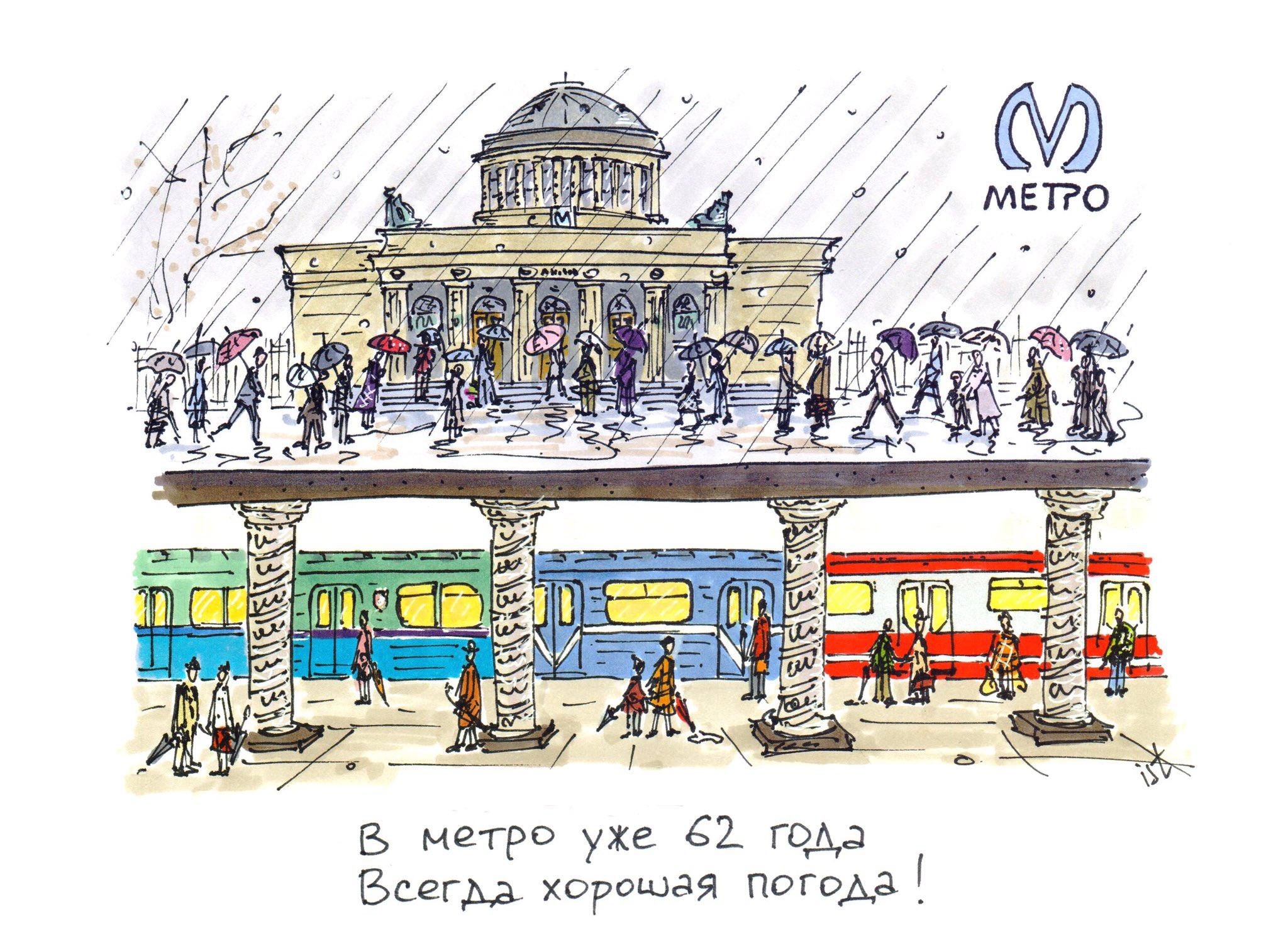 картинки к юбилею метро дни