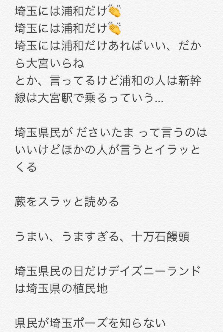 埼玉県民の日特別企画、埼玉あるある選手権の結果を発表します  最優秀賞 私立高合格もらうための北辰テ…