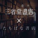 たちばな書店を立ち上げておよそ半年、、この度、三省堂池袋本店さんの中にリアルたちばな書店を展開させて…