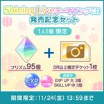 【NEWS 3/3】「うたの☆プリンスさまっ♪ Shining LiveテーマソングCD」発売記念セ…