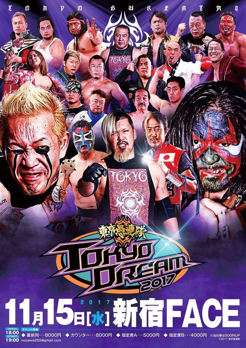 """Tokyo Gurentai: Resultados """"Tokyo Dream 2017"""" FUJITA celebró 20 años como luchador activo 2"""