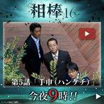 今夜9時!『相棒season16』 第5話「手巾(ハンケチ)」~米沢守(六角精児)から緊急要請!警察…