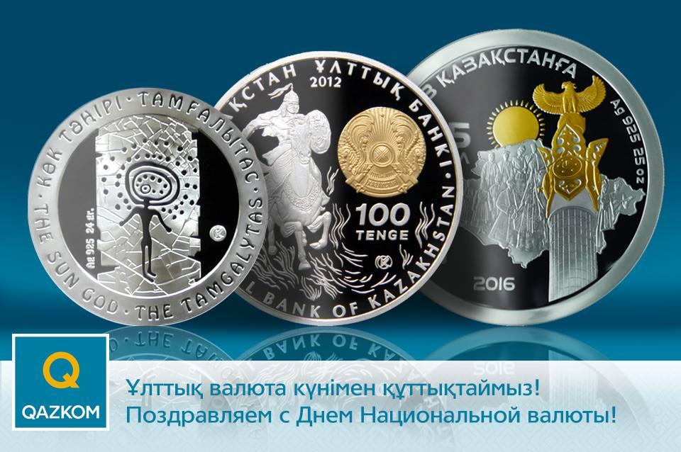 поздравления с днем национальной валюты дождь, красивые анимационные