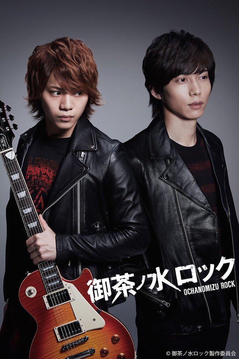 TVドラマ&舞台「御茶ノ水ロック」来年1月よりTVドラマ、同年3月に舞台公演。出演:佐藤流司、染谷俊…