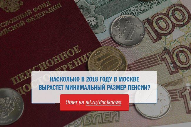 минимальный размер пенсии в москве Боб