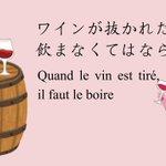 【今日の言葉🇫🇷】「ワインが抜かれたら、飲まなくてはならない」これはグラスやボトルを空けるまで飲むと…