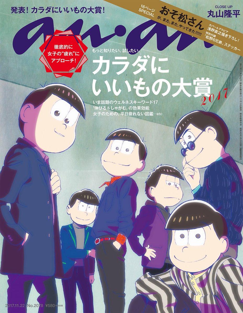 【本日発売】「anan」にて「おそ松さん」が表紙を飾らせて頂きました! 特集では「おそ松さん」をつく…