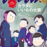【本日発売】「anan」にて「おそ松さん」が表紙を飾らせて頂きました!特集では「おそ松さん」をつくる…