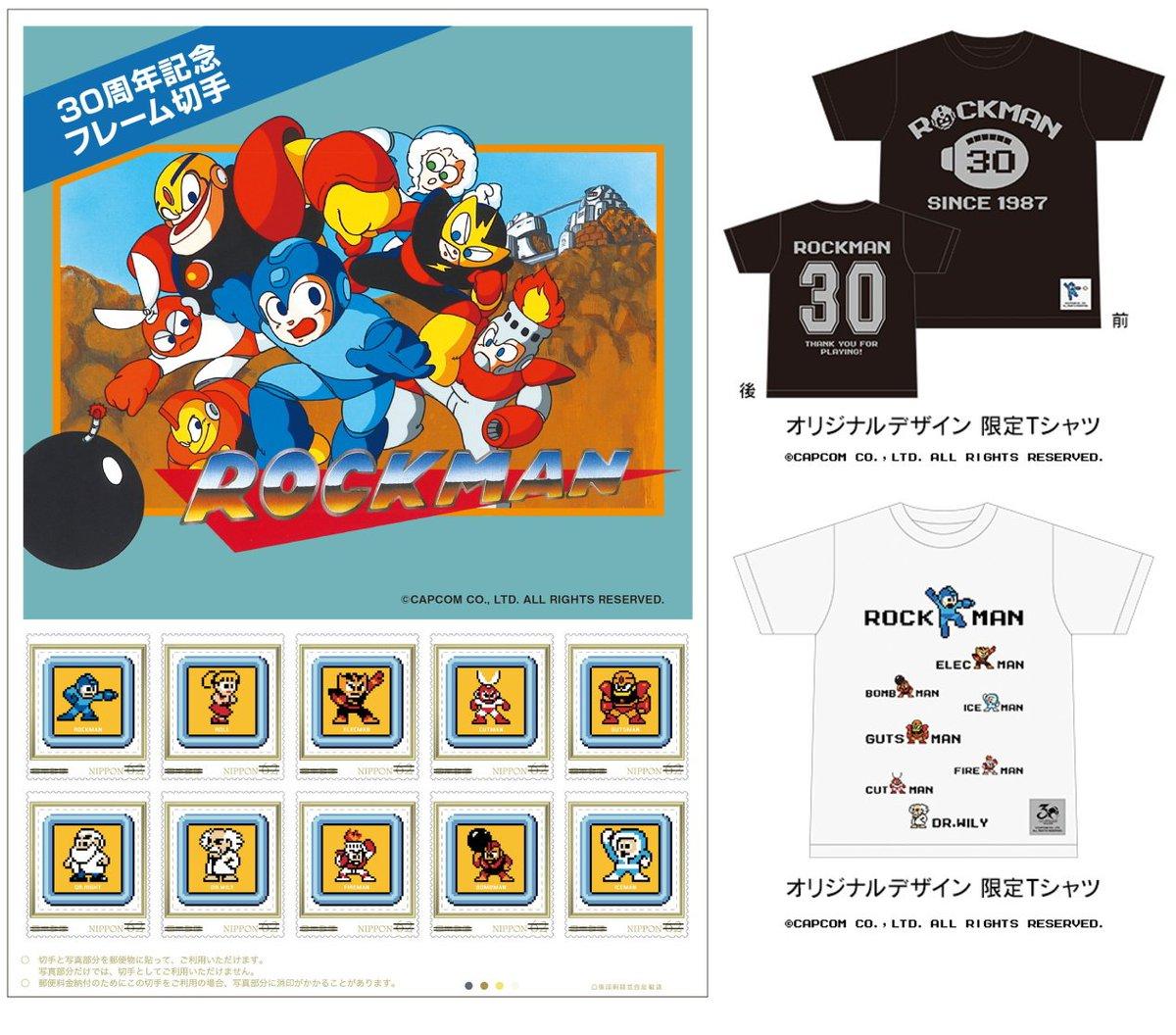「ロックマン」30周年記念フレーム切手セット(完全限定生産オリジナルデザインTシャツ1枚付き/色(黒又は白)・サイズ( M又はL)を選択)が、11月20日(月)から郵便局ネットショップ限定商品として販売されます。