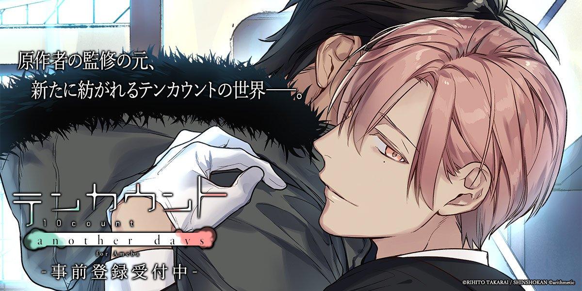Yaoi manga 10 Count's mobile game is available for pre-registration on Ameba  https:// en-news.qoo-app.com/21131/  &nbsp;   #10count #テンカウント #10countgame #yaoi #BL #manga <br>http://pic.twitter.com/XomYkg7U6e