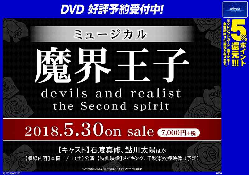 【📀DVD予約情報📀】5/30発売予定『ミュージカル 魔界王子devils and realist the Second