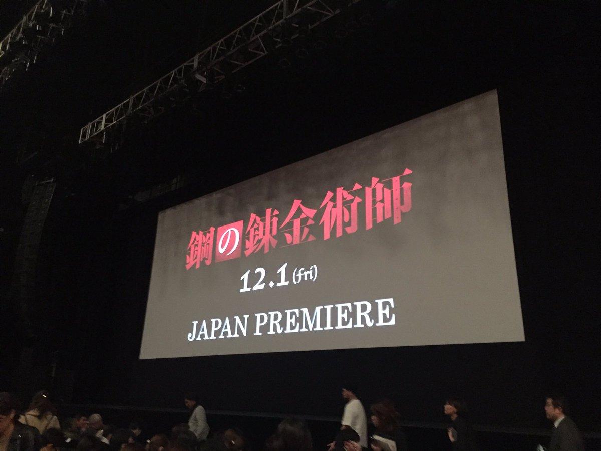 映画『#鋼の錬金術師』🎬 ジャパンプレミア会場💎✨  このあと、キャスト・監督登壇予定の舞台挨拶の模…