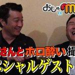 公式YouTube動画アップしました!加藤浩次さんとホロ酔い撮影!!スペシャルゲストも…!?【公式】…
